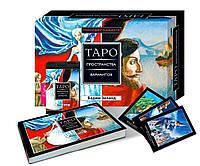 Трансерфинг реальности. Таро пространства вариантов (брошюра + 78 карт).  В.
