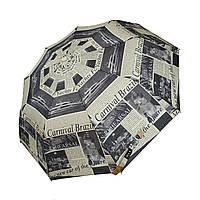 """Жіночий парасольку з цікавим принтом газетних статей, напівавтомат від фірми """"Max"""", чорно-бежевий, 3050-1"""