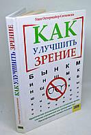 """Книга: """"Как улучшить зрение"""""""
