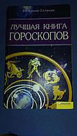 """Книга """"Лучшая книга Гороскопов""""2009г"""