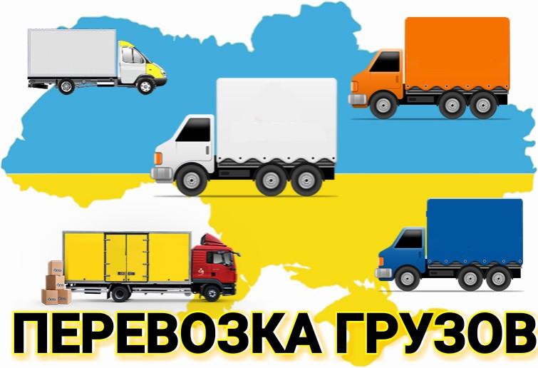 Перевозки из Днепра в Киев. Попутные грузовые перевозки