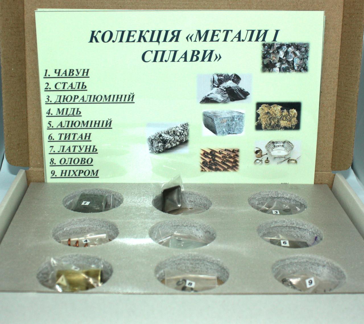"""Колекція """"Метали і сплави"""""""