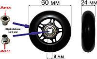 Колесо 60 мм. полиуретановое (черное)