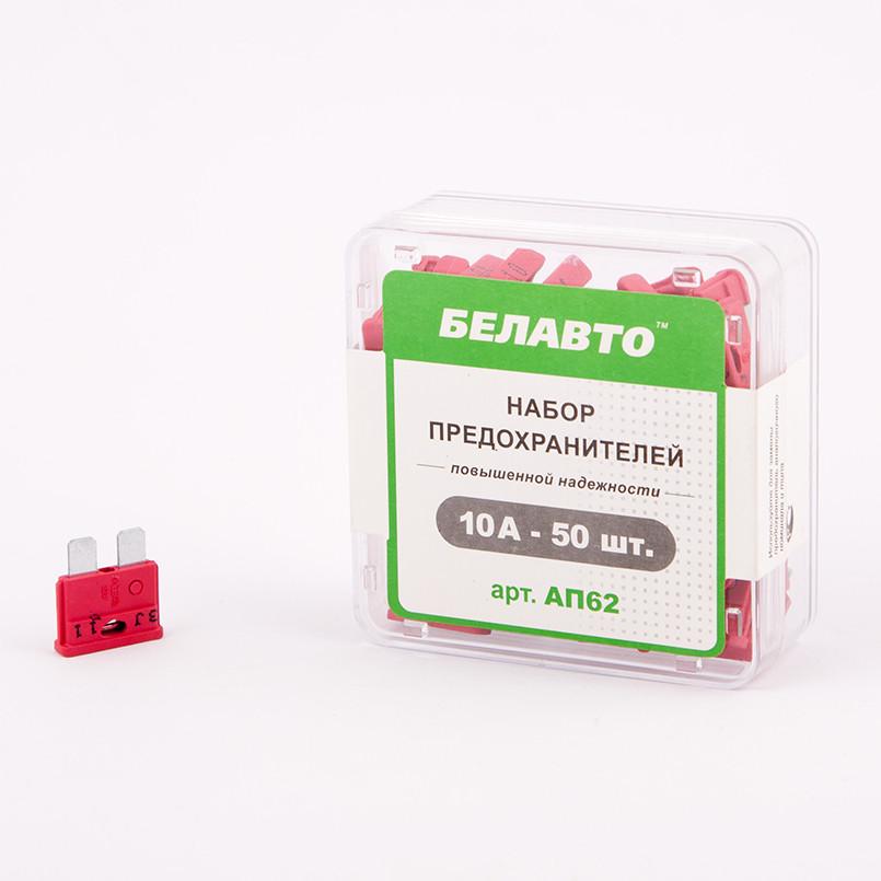 АП62 Запобiжники плоскі Євростандарт підвищеної надійності 10А 50шт Белавто
