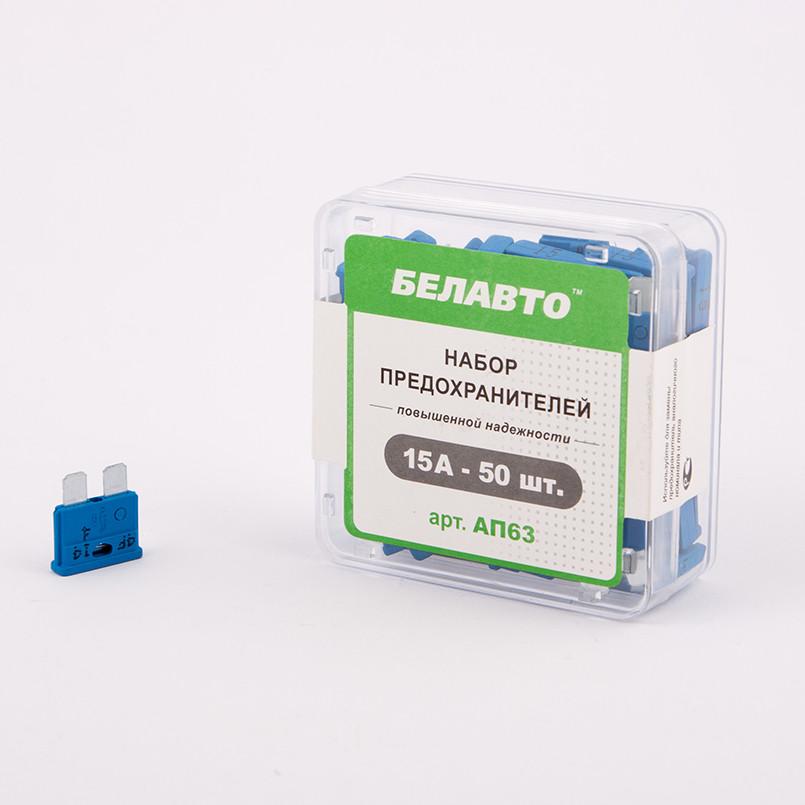 АП63 Запобiжники плоскі Євростандарт підвищеної надійності 15А 50шт Белавто