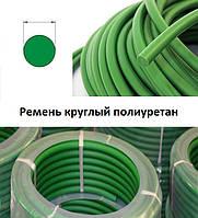 Ремень круглый полиуретан GREEN