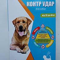 Контр Удар для собак 20-40кг 3мл №3