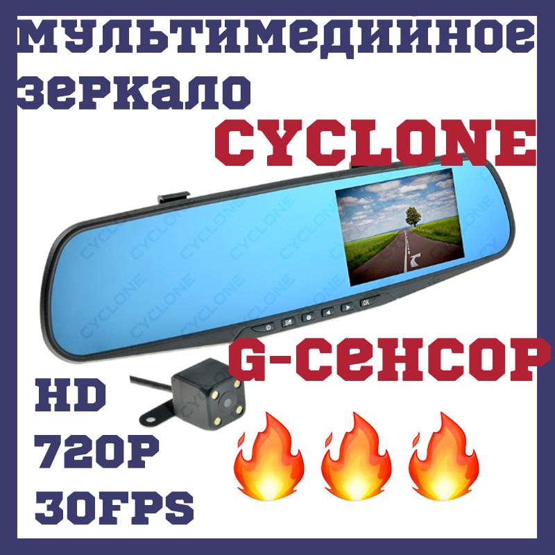 Дзеркало відеореєстратор CYCLONE MR-35 датчик удару