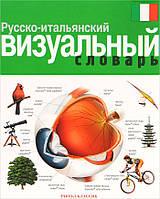 *Русско-итальянский визуальный словарь. Корбей Ж-К. РИПОЛ Классик