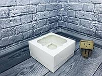 *10 шт* / Коробка для 4-ох кексов / 170х170х90 мм / Белая / окно-обычн, фото 1
