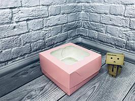 *10 шт* / Коробка для 4-ох кексов / 170х170х90 мм / печать-Пудр / окно-обычн / лк