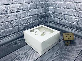 *10 шт* / Коробка для 4-ох кексов / 170х170х90 мм / Белая / окно-Бабочка