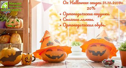 В день Halloween 31.10.2019 мы дарим ужасно приятные скидки в 20% на товары из разделов: