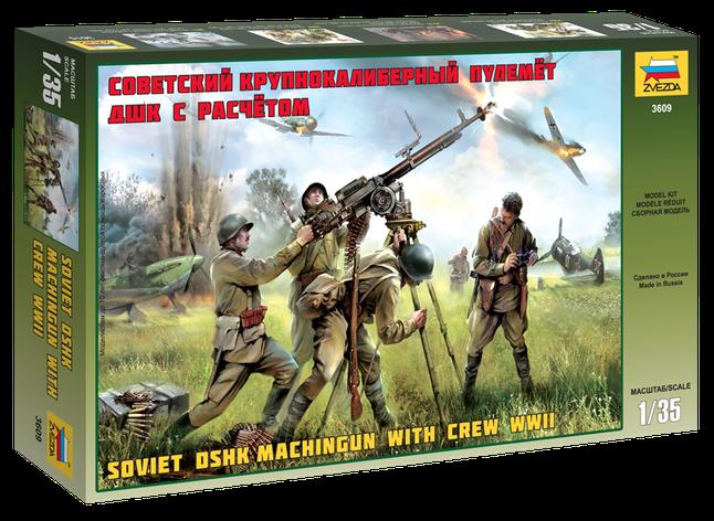 Советский крупнокалиберный пулемет ДШК с расчетом. 1/35 ZVEZDA 3609, фото 2