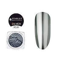 Зеркальная пудра для втирки Starlet Professional silver