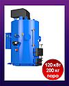 Парогенератор Топтермо 120 кВт пар 200 кг/годину, фото 8