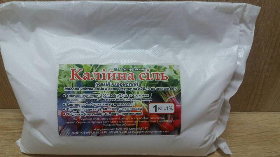 Калійна сіль 1 кг- калію не менше 60%