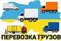 Грузоперевозки Славянск - Киев. Попутные грузовые перевозки по Украине до 20 тонн