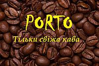 Свежеобжаренный кофе 50% Арабики из Бразилии и 50% Робусты из Уганды.1 кг