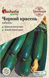 Кабачок Чорний Красень, 2 г. СЦ Традиція