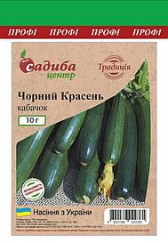 Кабачок ЧОРНИЙ КРАСЕНЬ, 10 р. СЦ Традиція