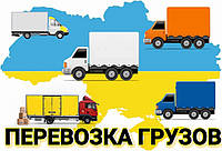 Грузоперевозки Лубны - Киев. Попутные грузовые перевозки по Украине до 20 тонн