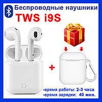 Беспроводные наушники TWS i9S с гарнитурой Bluetooth v5.0