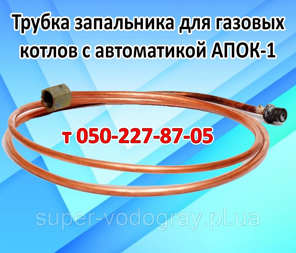 Трубка запальника для газовых котлов с автоматикой АПОК-1