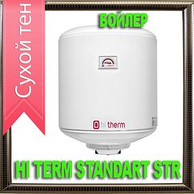Водонагреватели электрические Hi-Therm Stanart STR (cухой тен)