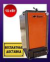 Шахтный котел Бизон термо 15 квт 4 мм(утепленный)BIZON Тermo eco. Длительного горения. Котел Холмова, фото 8