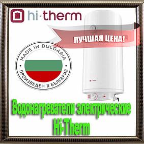 Водонагреватели электрические Hi-Therm