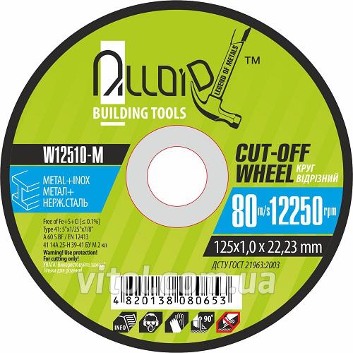 Круг відрізний для металу Alloid 41 14A 125 1,0 22,23   W12510-M
