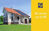 Домашние солнечные станции: сколько можно заработать