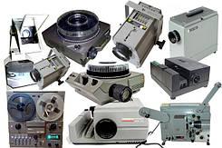 Кінопроектори, діапроектори, магнітофони
