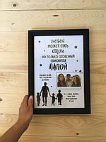 Оригинальный подарок для папы на день рождения - Постер с фото (тексты меняются)