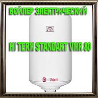 Электрический водонагреватель Hi-Therm Standart VMR 80 (мокрый тен)