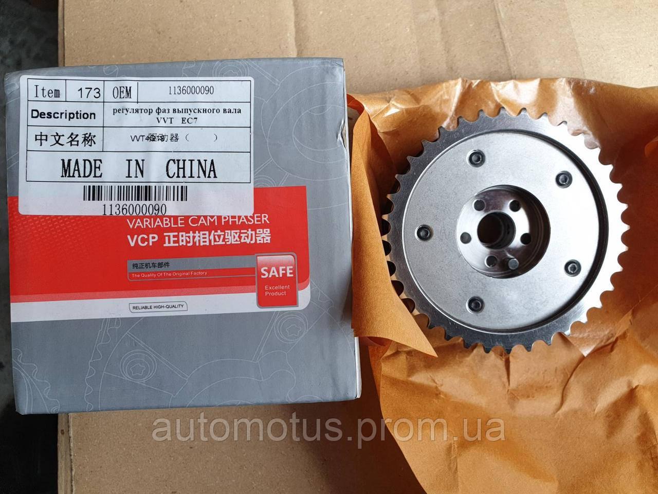 Регулятор фаз выпускного вала VVT  оригинал  EC7/EC7RV