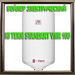 Электрический водонагреватель Hi-Therm Standart VMR 100 (мокрый тен)