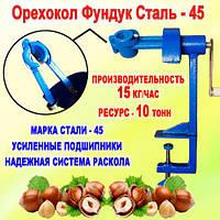 Орехокол Фундук Сталь-45 (Рабочий конус из 45-й стали, 15 кг/час) для очистки фундука - лесного ореха