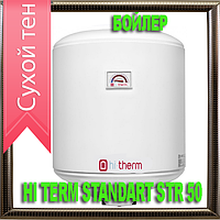 Электрический водонагреватель Hi-Therm Stanart STR 50 (cухой тен)