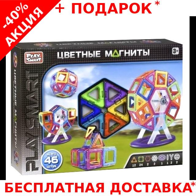 Детский магнитный развивающий конструктор Play Smart 46 деталей