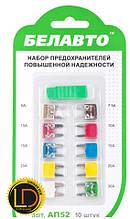 Набор мини предохранителей повышенной надежности Белавто