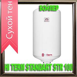 Електричний водонагрівач Hi-Therm Stanart STR 100 (сухий тен)