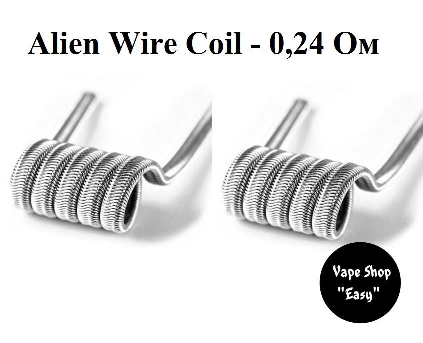 Alien Wire Coil -  0.24 Ом Готовые койлы ручной работы, для электронных сигарет.