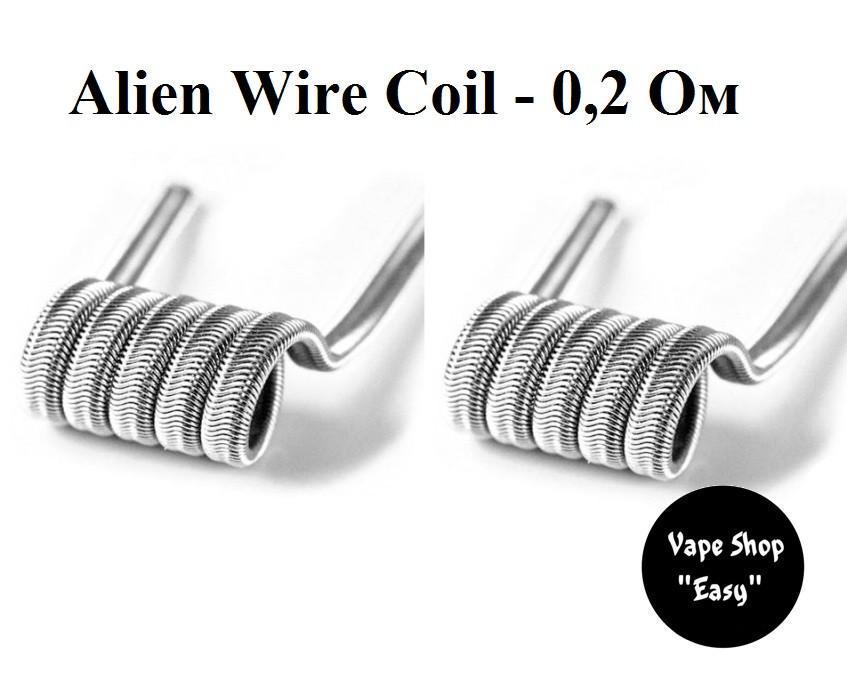 Alien Wire Coil -  0.2 Ом Готовые койлы ручной работы, для электронных сигарет.