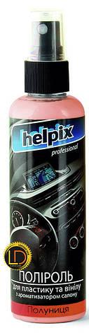 Полироль для пластика клубника Helpix Professional 100ml, фото 2