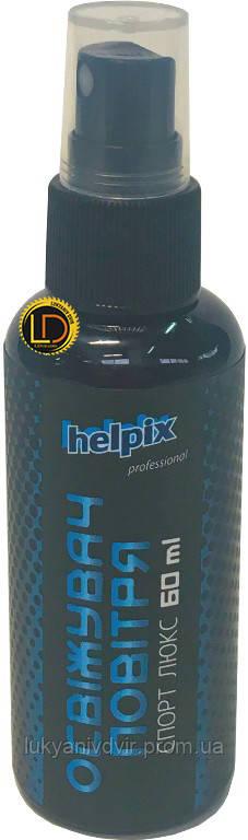 Освежитель воздуха  Helpix Sport Lux 60ml