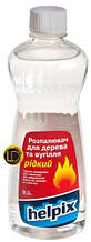 Разжигатель огня для угля жидкий Helpix 0,25л