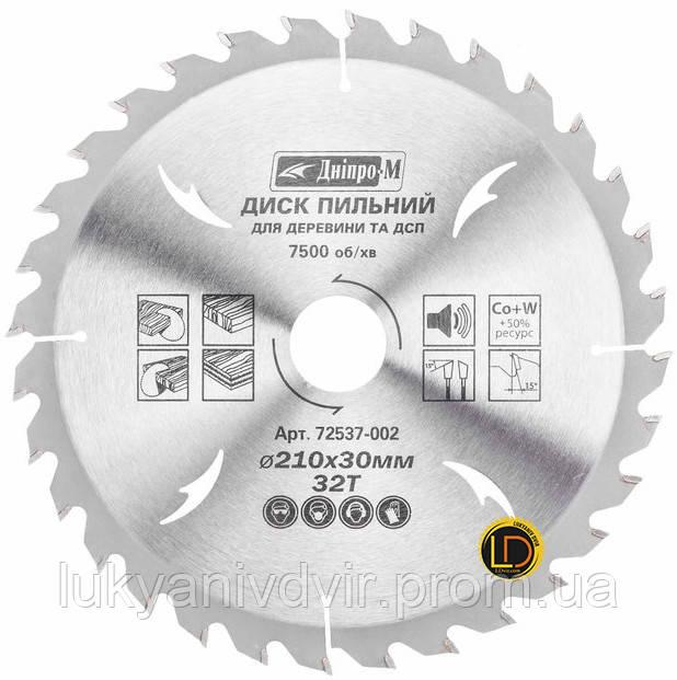 Пильный диск Днипро-М 210мм 32Т, 30/25,4