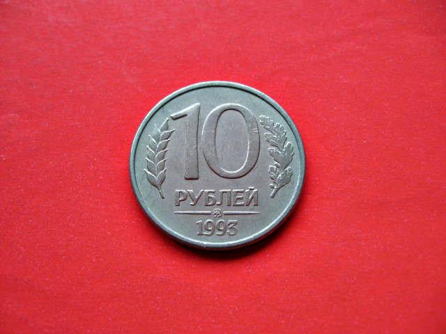 Редкая коллекционная монета 10 рублей 1993 г. ММД
